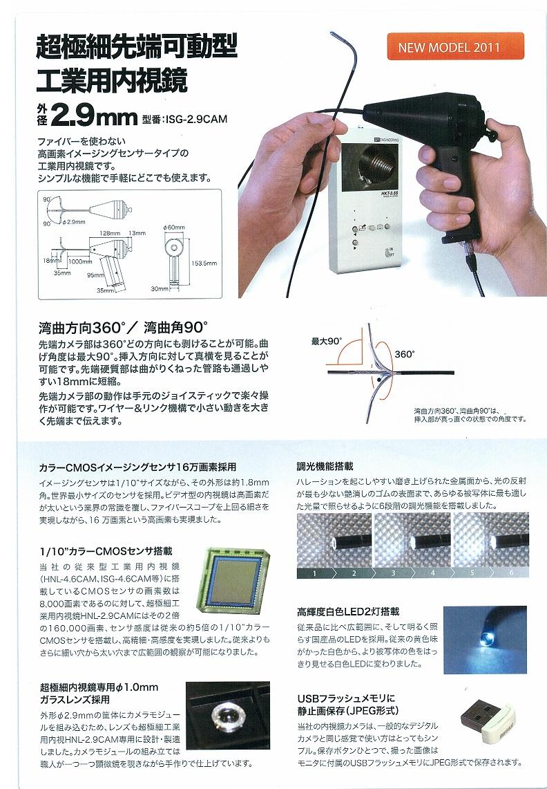 2.9endoscope1.jpg