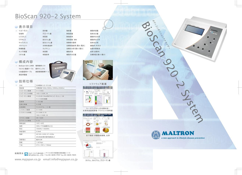 BioScan920-2表m.jpg