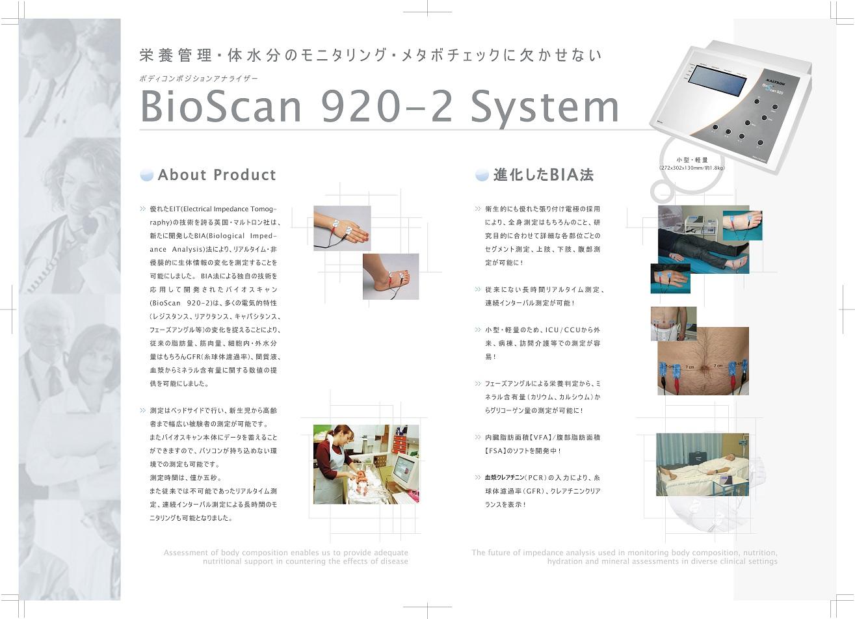 BioScan920-2m.jpg