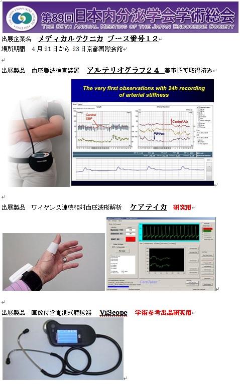 日本内分泌学会出展2016.jpg