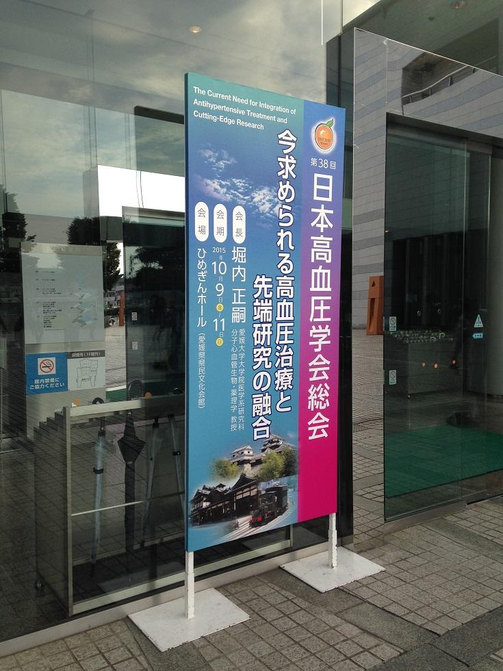 日本高血圧学会21s.jpg