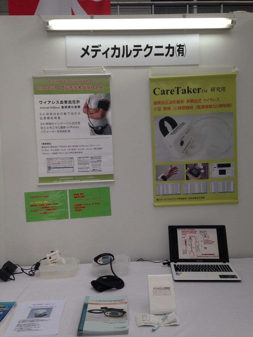 日本高血圧学会22m.jpg