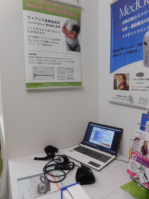 糖尿病学会大阪2014展示模様.jpg