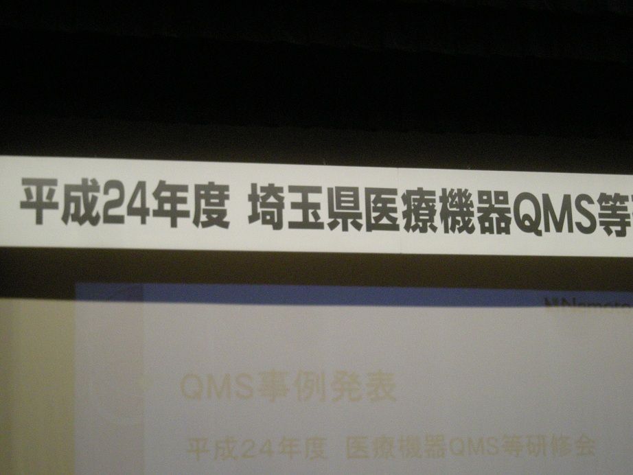 qms2012c.jpg