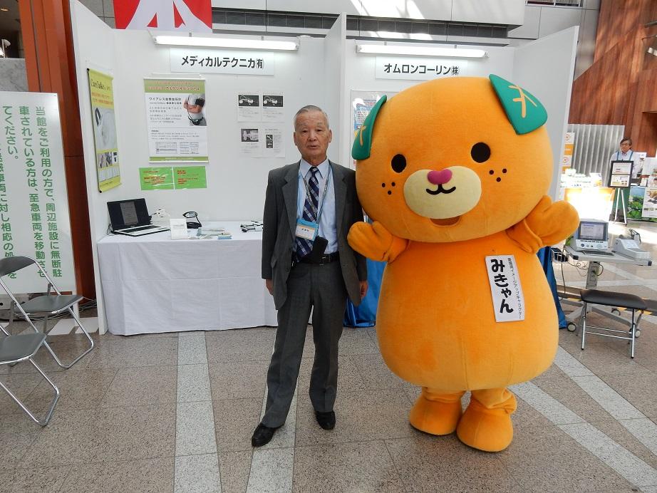 日本高血圧学会20157m.jpg